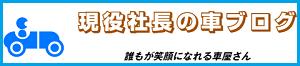 現役社長の車ブログロゴ.png