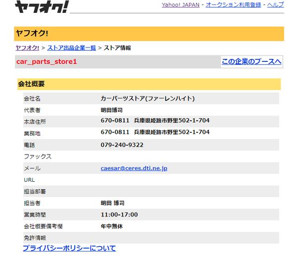 RX-8セル詐欺.png